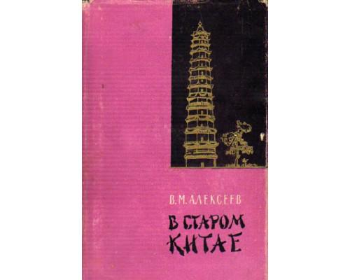 В старом Китае. Дневники путешествия 1907г.