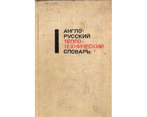 Англо-русский теплотехнический словарь