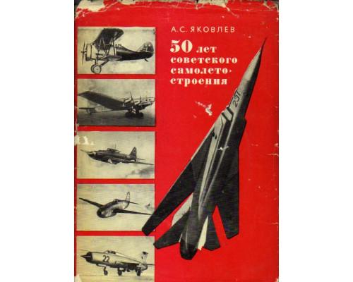 50 лет советского самолетостроения
