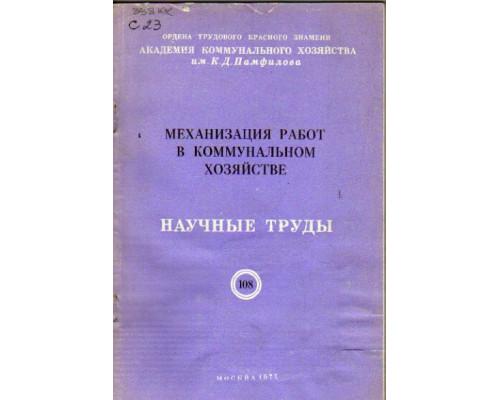 Механизация работ в коммунальном хозяйстве. Научные труды. Выпуск 108