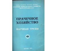 Прачечное хозяйство. Научные труды. Выпуск 103