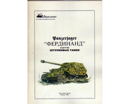Panzerjager `Фердинанд` и другие штурмовые танки
