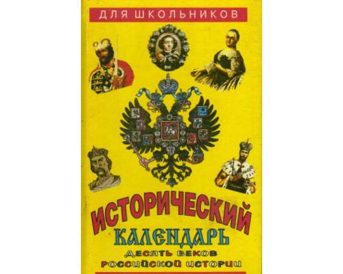 Исторический календарь. Десять веков российской истории