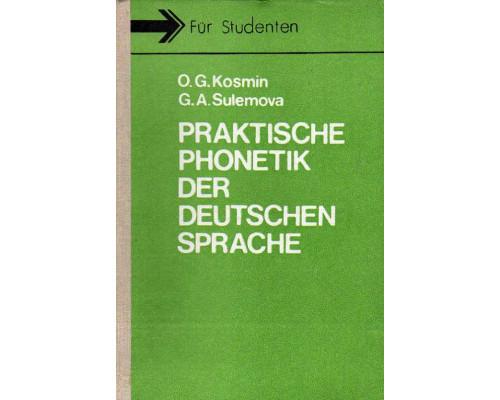 Praktische Phonetik der deutschen Sprache / Практическая фонетика немецкого языка.