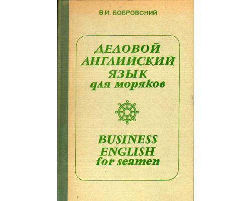 Деловой английский язык для моряков.
