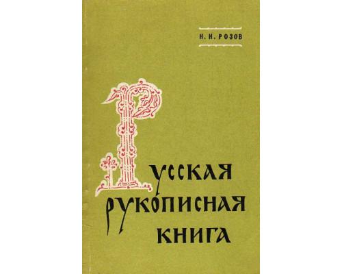 Русская рукописная книга.