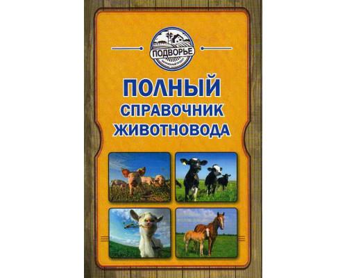 Полный справочник животновода.