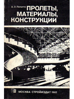 Книга Пролеты,материалы,конструкции. по цене 320.00 р.