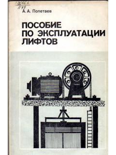 Пособие по эксплуатации лифтов.
