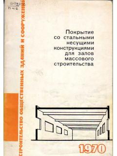 Покрытие со стальными несущими конструкциями для залов массового строительства