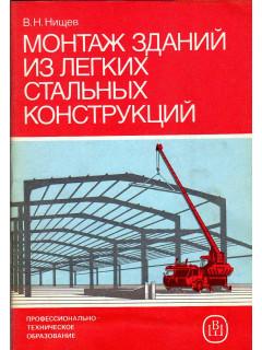 Монтаж зданий из легких стальных конструкций.