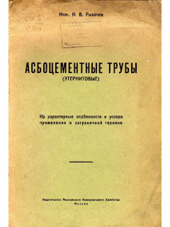 Асбестоцементные трубы (этернитовые)