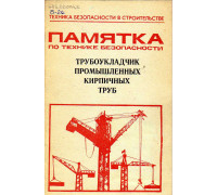 Памятка по технике безопасности трубокладу промышленных кирпичных труб