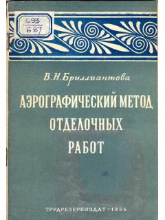 Книга Аэрографический метод отделочных работ. по цене 320.00 р.