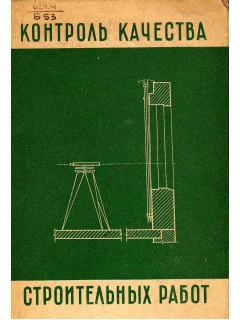 Контроль качества строительных работ.