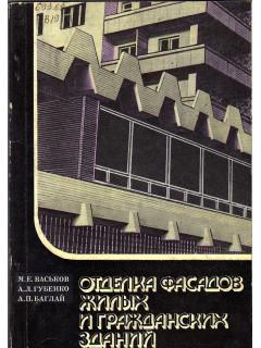 Отделка фасадов жилых и гражданских зданий.