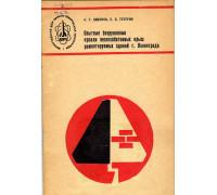 Опытные безрулонные кровли железобетонных крыш ремонтируемых зданий г. Ленинграда