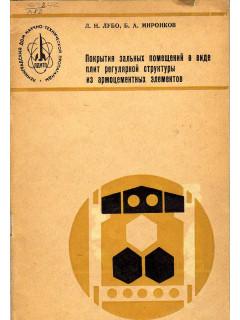 Книга Покрытия зальных помещений в виде плит регулярной структуры из асбоцементных элементов