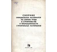 Сборник официальных материалов по охране труда в строительстве и промышленности строительных материалов.