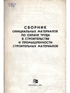 Книга Сборник официальных материалов по охране труда в строительстве и промышленности строительных материалов. по цене 110.00 р.