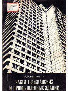Части гражданских и промышленных зданий.