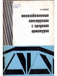Книга Предварительно напряженные железобетонные конструкции с проволочной и прядевой арматурой. по цене 430.00 р.