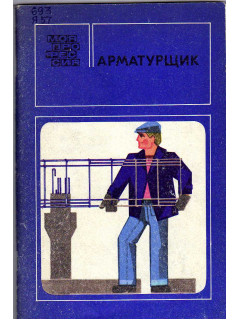 Арматурщик