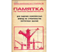 Памятка по технике безопасности для рабочих комплексных бригад на строительстве кирпичных зданий