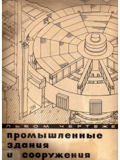 Книга Промышленные здания и сооружения. Конструирование. Альбом чертежей. по цене 640.00 р.