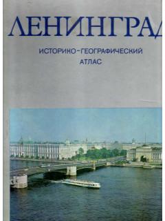 Ленинград. Историко-географический атлас.