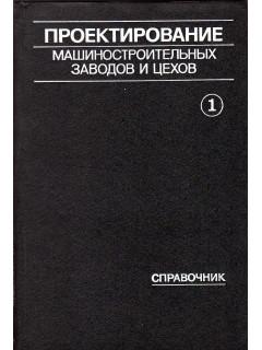 Проектирование машиностроительных заводов и цехов. Справочник в 6-ти томах.