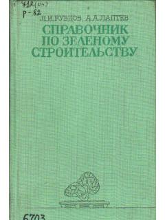 Справочник по зеленому строительству.