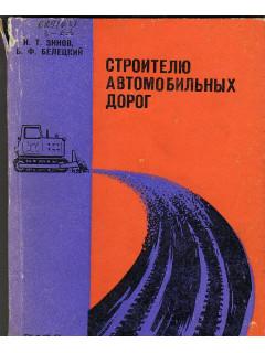 Книга Строителю автомобильных дорог. по цене 210.00 р.