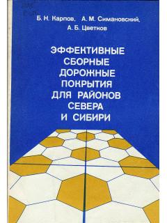 Эффективные сборные дорожные покрытия для районов севера и Сибири