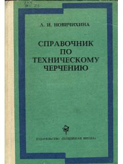 Справочник по техническому черчению.