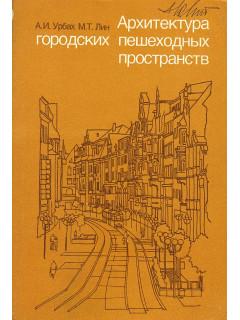 Книга Архитектура городских пешеходных пространств. по цене 430.00 р.