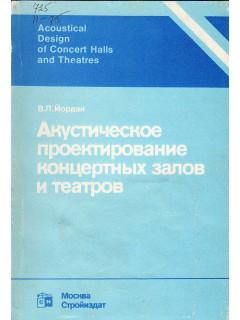 Акустическое проектирование концертных залов и театров.