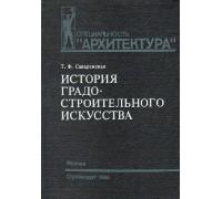 История градостроительного искусства. Рабовладельческий и феодальный периоды.