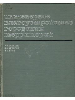 Книга Инженерное благоустройство городских территорий. по цене 530.00 р.