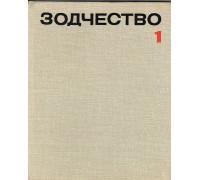 Зодчество 1 (20).