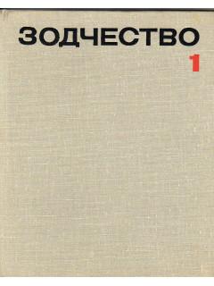 Книга Зодчество 1 (20). по цене 320.00 р.