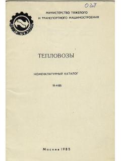 Книга Тепловозы по цене 150.00 р.