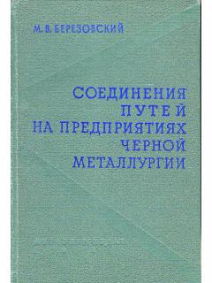 Книга Соединения путей на предприятиях черной металлургии по цене 640.00 р.