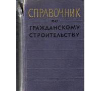 Справочник по гражданскому строительству. Том 2.