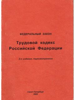 Трудовой кодекс Российской Федерации.