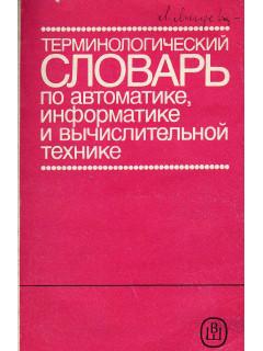 Терминологический словарь по автоматике, информатике и вычислительной технике