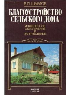 Благоустройство сельского дома: Инженерное обеспечение и оборудование.