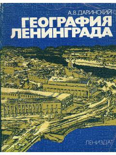 География Ленинграда.