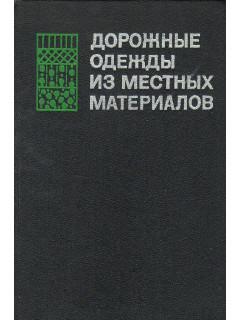 Книга Дорожные одежды из местных материалов. по цене 430.00 р.