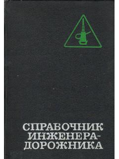 Справочник инженера-дорожника. Содержание и ремонт автомобильных дорог.